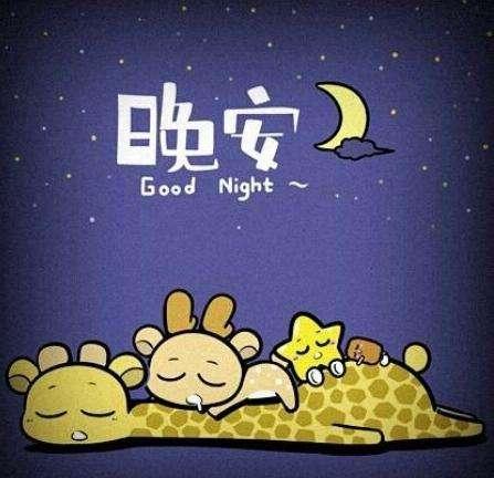 好累的一天!晚安,昆山