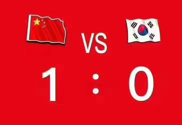 国足都能1:0,我们还有什么不能成?