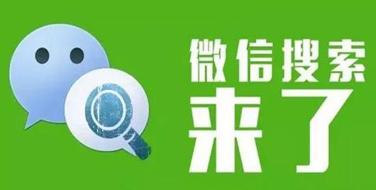 """马化腾""""抛弃""""王小川 微信搜索会是搜狗IPO的拦路虎么?"""