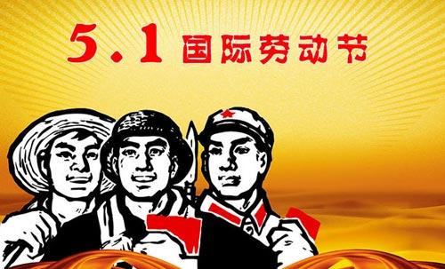 五一国际劳动节.jpg
