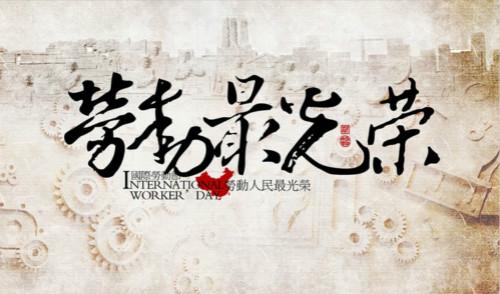 五一国际劳动节2.jpg