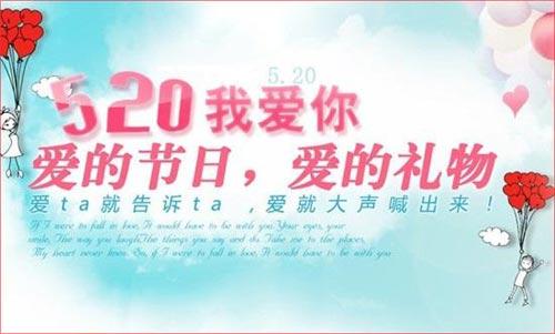 520网络情人节