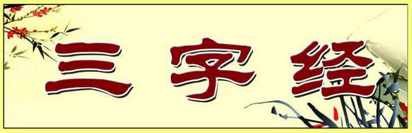 三字经.jpg