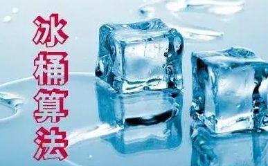 百度新出冰桶5.0算法,SEO无路可走