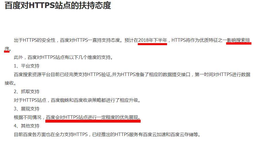 HTTPS将影响百度搜索排名