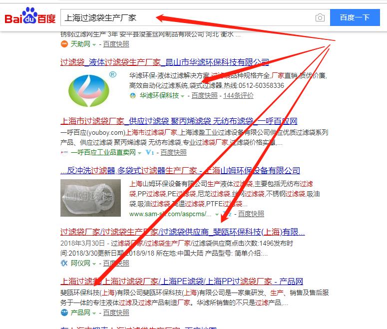 液体过滤袋供应,上海过滤袋生产厂家,pp1过滤袋,液体袋生产厂家,粉末过滤袋,最新百度搜索排名关键词,SEO优化排名前三效果展示