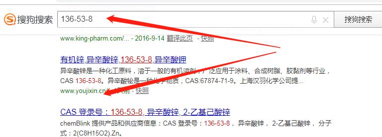 mdi聚醚,聚醚,tdi,异辛酸铋,136-53-8,最新百度搜索关键词排名,SEO优化排名前三的关键词效果展示