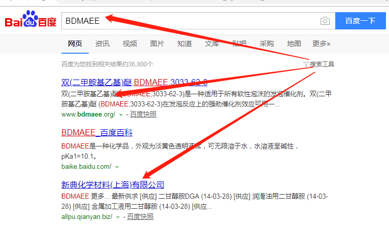 mdi,dmdee,软泡催化剂,BDMAEE,发泡催化剂,最新百度搜索关键词排名,SEO优化排名前三的关键词效果展示