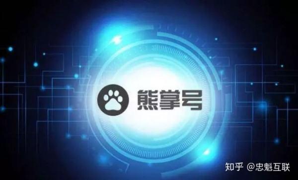 熊掌号网址未显示汉字是不是被惩罚了