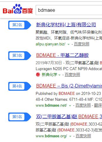 2019-08-01,百度SEO优化推广排名首页前三或第一的关键词,pc15 催化剂,bdmaee催化剂,bdmaee,异辛酸铋,1-甲基咪唑,