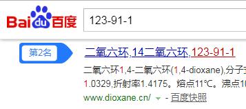 2019-08-15,百度SEO优化推广排名首页前三或第一的关键词,Dioxane,14二氧六环,123-91-1,纯MDI,纯mdi价格