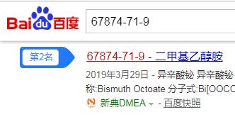 2019-09-17,百度SEO优化推广排名首页前三或第一的关键词,二异氰酸甲苯酯,甲苯二异氰酸酯是什么,tdi-65,dmea 二甲基乙醇胺的作用,67874-71-9