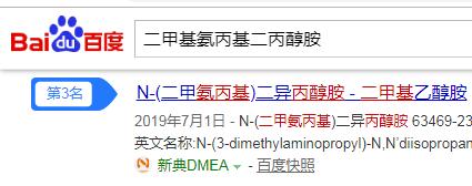 2019-09-19,百度SEO优化推广排名首页前三或第一的关键词,二甲基苄胺,二甲基乙醇胺用途,二甲基氨丙基二丙醇胺,二甲基乙醇胺检测标准,pc cat np60