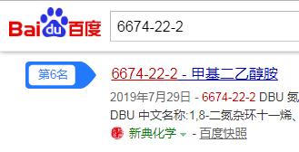 2019-09-23,百度SEO优化推广排名首页前三或第一的关键词,二甲基乙醇胺dmea,乙基吗啉,6674-22-2,n甲基吗啉,三甲基羟乙基乙二胺