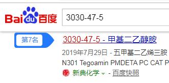 2019-09-25,百度SEO优化推广排名首页前三或第一的关键词,二甲基环己胺催化剂,3030-47-5,聚氨酯三聚催化剂,n-乙基吗啉,pc-41催化剂,