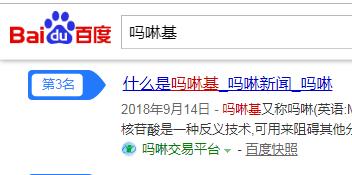 2019-09-27,百度SEO优化推广排名首页前三或第一的关键词,pc41催化剂,上海市n-甲基吗啉,上海吗啉,吗啉基,吗啉主要用途,