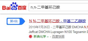 2019-10-01,百度SEO优化推广排名首页前三或第一的关键词,Dmdee,异辛酸锌,化学催化剂,n,n-二甲基环己胺,a400催化剂