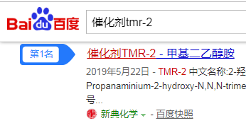 2019-10-03,百度SEO优化推广排名首页前三或第一的关键词,cas:7560-83-0,甲基苄胺,6674-22-2,催化剂tmr-2,催化剂tmr-3