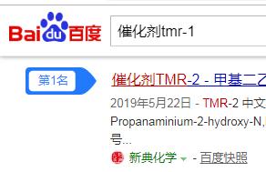 2019-10-05,百度SEO优化推广排名首页前三或第一的关键词,聚氨酯催化剂 tmr2,jeffcat dmdee,二甲氨丙基异丙醇胺,催化剂tmr-1,聚氨酯催化剂sa112