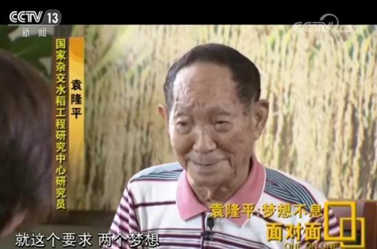 """央视专访袁隆平:信息量有如""""超级稻"""""""