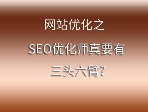 「海外seo优化」百度优化有什么讲究